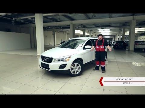 Volvo XC60. Стоит ли брать?   Подержанные автомобили