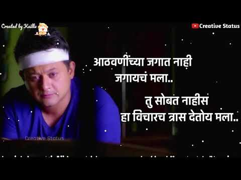 Marathi Sad Whatsapp Status Video | Marathi Love Whatsapp Status | Whatsapp Status | Whatsapp