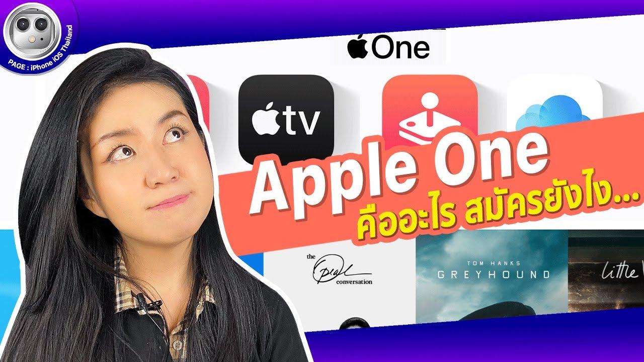 Apple One คืออะไร แล้วสมัครยังไง?