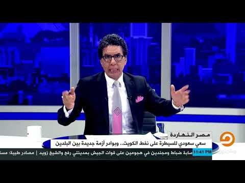 سعي سعودي للسيطرة على نفط الكويت.. ملف كامل يُكشف عنه  الستار مع محمد ناصر