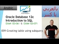 059-Oracle SQL 12c: Creating table using subquery