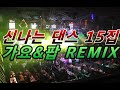Download 30/40/50/대가 좋아하는 신나는 댄스 15집 가요&팝 NON-STOP REMIX MP3 song and Music Video