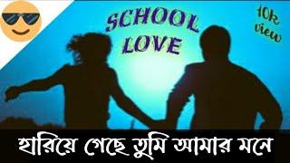 """ SCHOOL LOVE "" - NEW BENGALI HIT SONG (FULL HD)..."