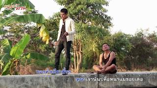 หน้าบ่คือแม่ [Sound Karaoke] ลายพิณ ชินราช