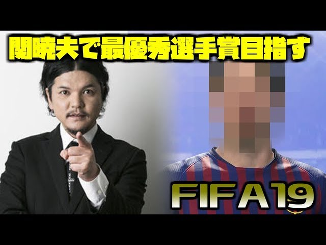 【FIFA19】関暁夫で最優秀選手賞目指す #1