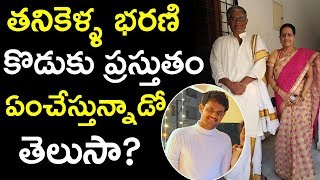 Unknown And Interesting Facts About Actor Tanikella Bharani And His Son   Tollywood Nagar