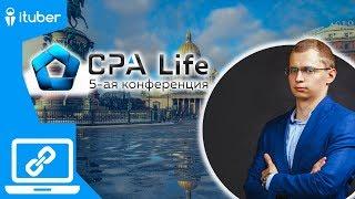 Смотреть видео Анонс CPA Life 2018 с Сергеем Хитровым, 26 апреля, Санкт-Петербург онлайн