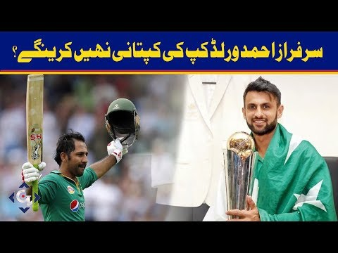Sarfraz Ahmed to be replaced as captain in World Cup 2019 ?  | G Sports with Waheed Khan