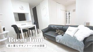 【ルームツアー】2LDK.掃除のしやすさ重視* | 3色で作るシンプルなお部屋 |  猫.主婦.モノトーン | Room tour
