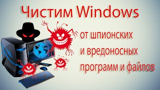 Чистим Windows от шпионских и вредоносных программ и файлов