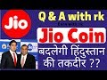 JIO Coin, बदलेगी हिंदुस्तान की तकदीर ?? Q & A with earn with rk, आपके प्रश्न मेरे जबाब