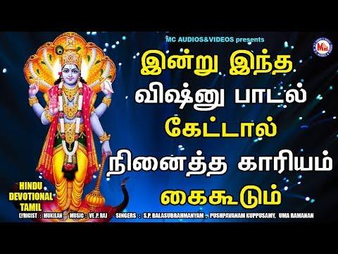 இந்த பாடல்களைக் கேட்பது உங்களுக்கு பணத்தை அணுகும்|Hindu Devotional Songs Tamil