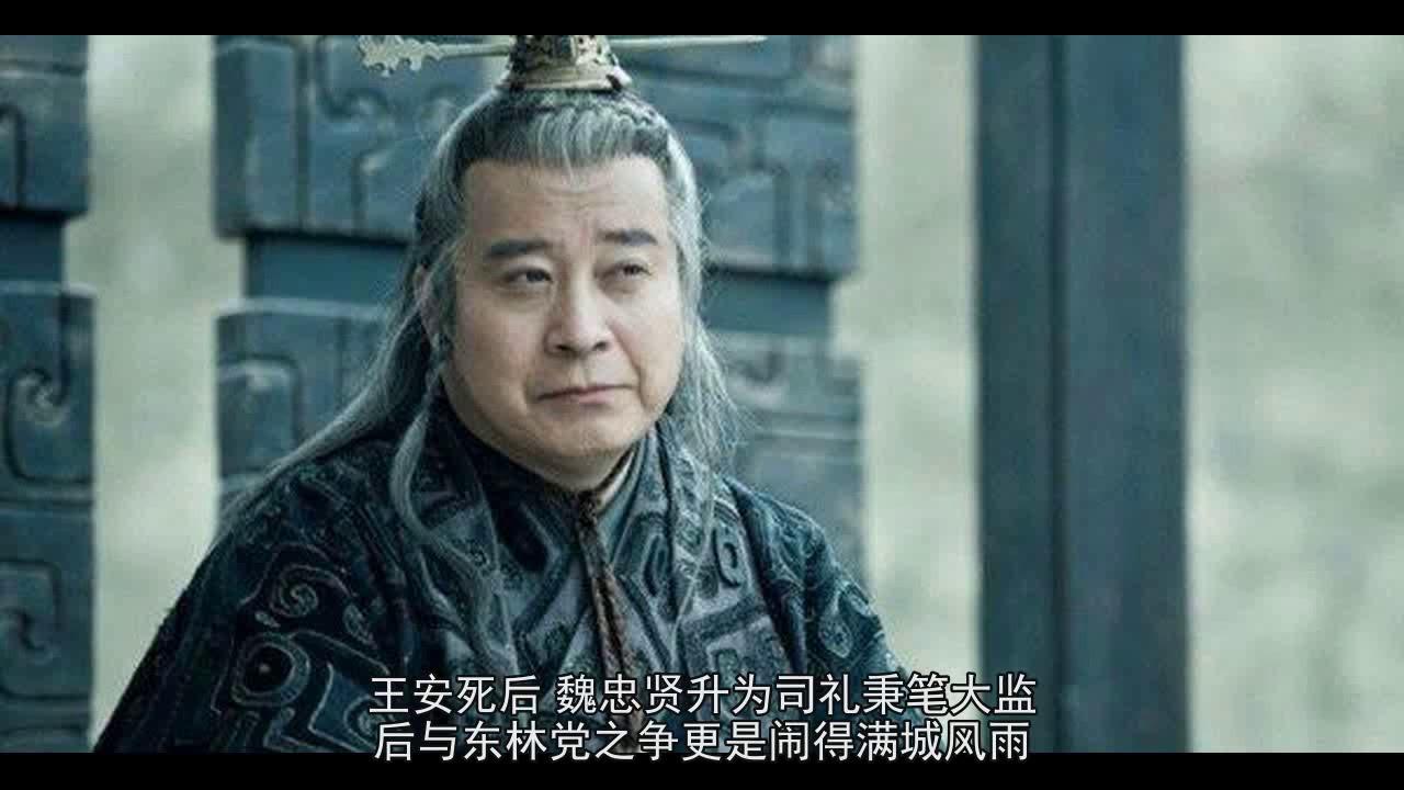 九千歲魏忠賢 - YouTube