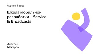 009. Школа мобильной разработки – Service & Broadcasts. Алексей Макаров