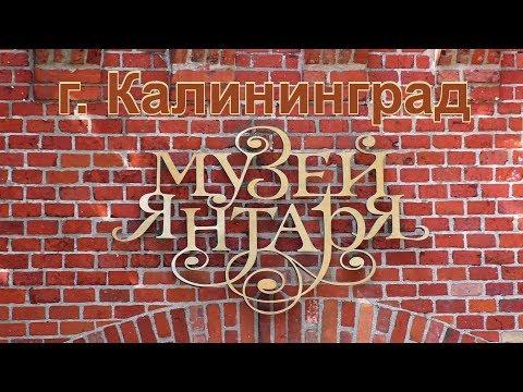 Музей янтаря в Калининграде.