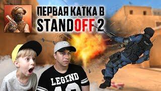 STANDOFF 2 - ПЕРВАЯ КАТКА! + КЕЙСЫ 😁