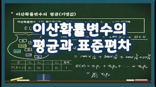 [확률과통계] 이산확률변수의 평균과 표준편차