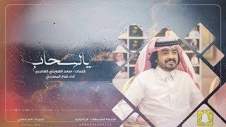 يالسحاب I كلمات سعد الهويدي الهاجري I أداء فلاح المسردي - حصريأ 2019