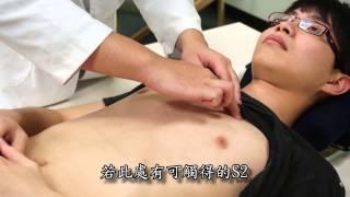 Repeat youtube video 心血管系統理學檢查第三組