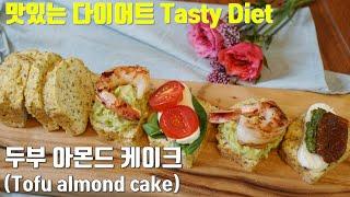 [맛있는다이어트][Tasty diet]두부아몬드케이크와…