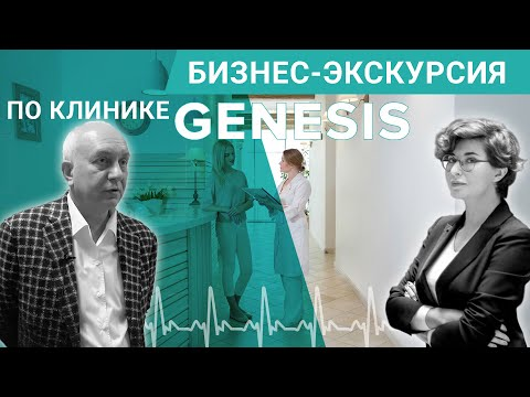 Бизнес-экскурсия по клинике GENESIS | Медицина как бизнес. Лия Смекун
