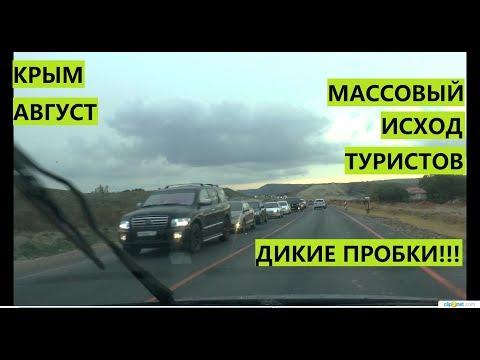 Крым. Исход туристов.
