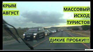 """Крым. Исход туристов. На """"Тавриде"""" многокилометровые пробки."""