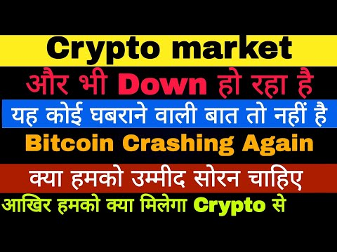 🔴 Verry Imp 🚫 Crypto News Today | Why Crypto Market Is Going Down Today | Which Crypto To Invest
