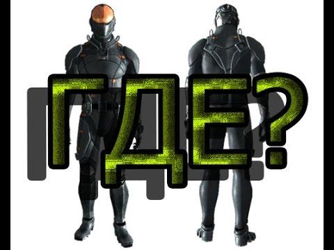 Где найти Китайскую Стелс Броню в Fallout New Vegas?