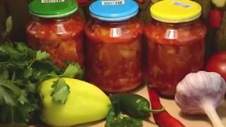 ОВОЩНОЙ САЛАТ НА ЗИМУ из кабачков, помидоров и болгарского перца