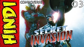 SECRET INVASION PART - 3 | MARVEL COMICS IN HINDI | #COMICVERSE