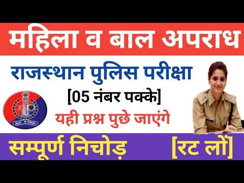 महिला व बाल अपराध || Mahila Bal Apradh Important Question Rajasthan Police Exam