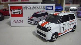 【トミカ】AEON チューニングカーシリーズ第17弾N-ONE開封&紹介!