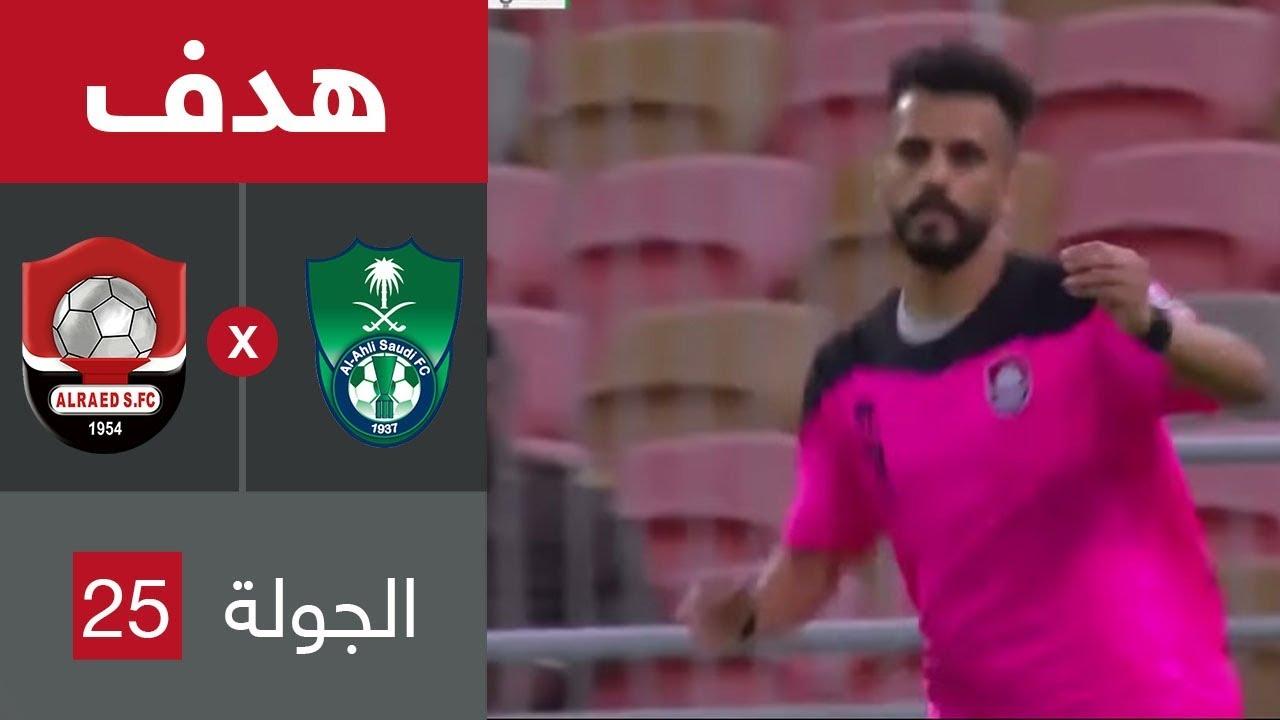 هدف الرائد الأول ضد الأهلي (محمد العمري) في الجولة 25 من دوري كأس الأمير محمد بن سلمان للمحترفين