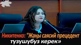 """Никитенко: """"Жаңы саясий прецеде́нт түзүшүбүз керек"""""""