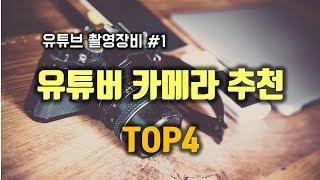 [유튜브 촬영장비 1부] 초보유튜버들이 사용하기 좋은 카메라 TOP4 추천!!