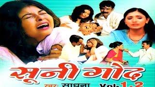 Dehati kissa - Sooni God || सूनी गोद || Singer Sadhna Trimurti Cassettes