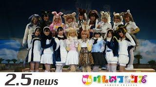 詳細レポートはコチラ http://25news.jp/?p=15636 【公演データ】 舞台...