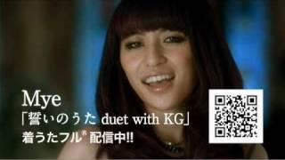 Mye - 誓いのうた duet with KG