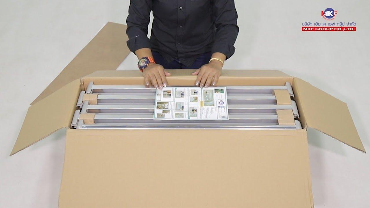 วิธีประกอบตู้รองเท้าอลูมิเนียม MKF