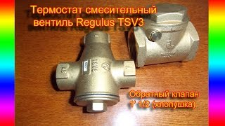 Обзор смесительного термостата Regulus TSV3 . обвязка  пиролизного котела