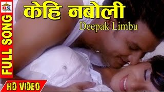 Kehi Naboli | केही नबोली |MOVIE SONG | Shreeman | Nepali film Song HD thumbnail