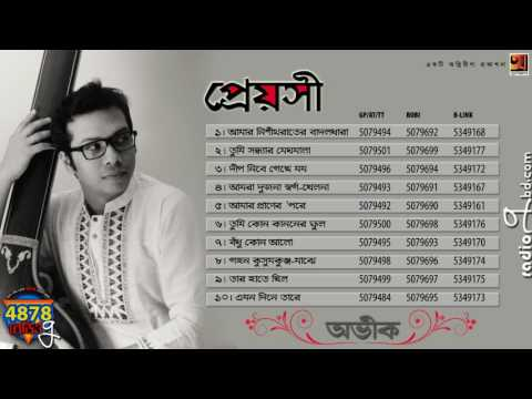 Preyoshi by Avik | Full Album | Audio Jukebox | Rabindra Sangeet