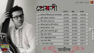 Preyoshi by Avik   Full Album   Audio Jukebox   Rabindra Sangeet