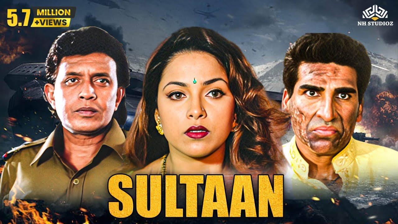 Sultaan | Mithun Chakraborthy And Dharmendra | Hindi Action Full Movie | NH Studioz