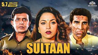 Sultaan | Mithun Chakraborthy, Dharmendra | Hindi Action Full Movie