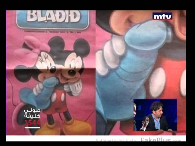 Tony Khalifeh - 03/11/2014 - أفلام كرتون أو ؟