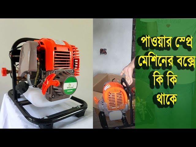 পাওয়ার স্প্রে মেশিনের Unboxing। কি কি থাকে স্প্রে মেশিনের সাথে। Power Spray Machine। কৃষি বাজার