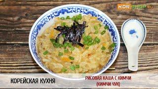 Корейская кухня: Рисовая каша с кимчи (Кимчи чук)