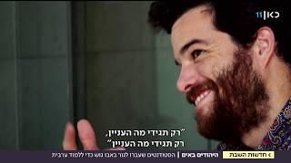 יהודי בלב אבו גוש: הסטודנטים שעברו לכפר כדי ללמוד ערבית
